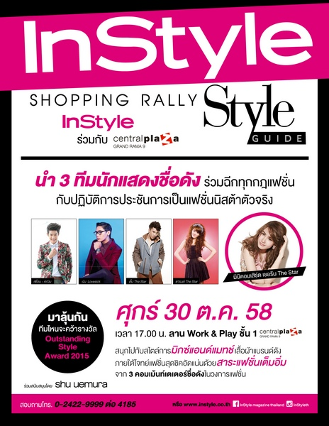 Ad InStyle Shopping Rally 2015