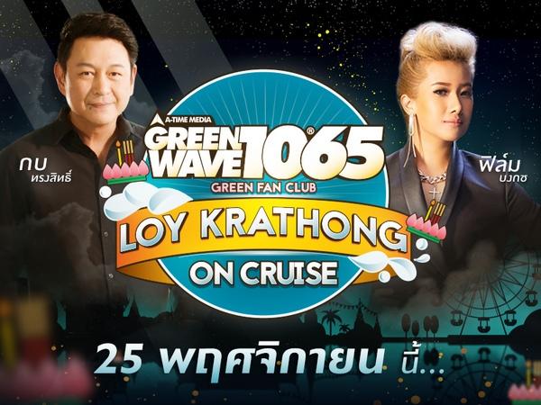 pr_loykrathong2