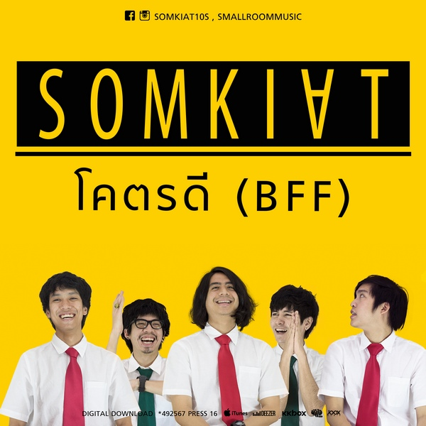 Poster - BFF