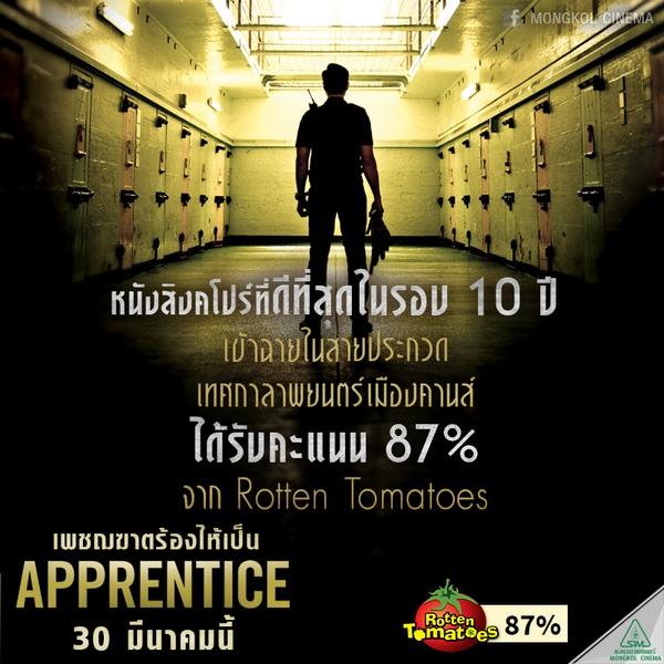 APPRENTICE   (4)