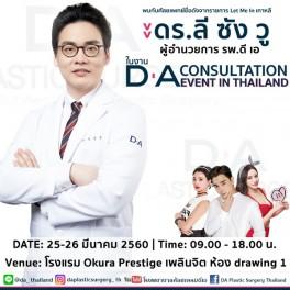 DA Consultation Event in Thailand