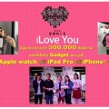 PIC EDS Bonus - I Love You