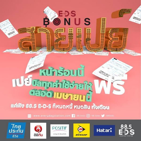 EDS BONUS