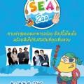 Sea Zaa 2017