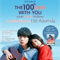 The 100th Love With You  (11)