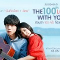 The 100th love with you  (6)