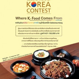 2017 Global Taste of Korea Cooking Contest