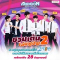 Audition-2Moon
