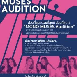 MONO MUESE AUDITION