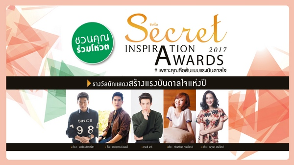 Secret Inspiration Award 2017