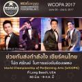 WCOPA World Championship (15)