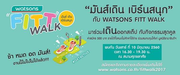 Watsons FITT WALK Entertainment Gossip A