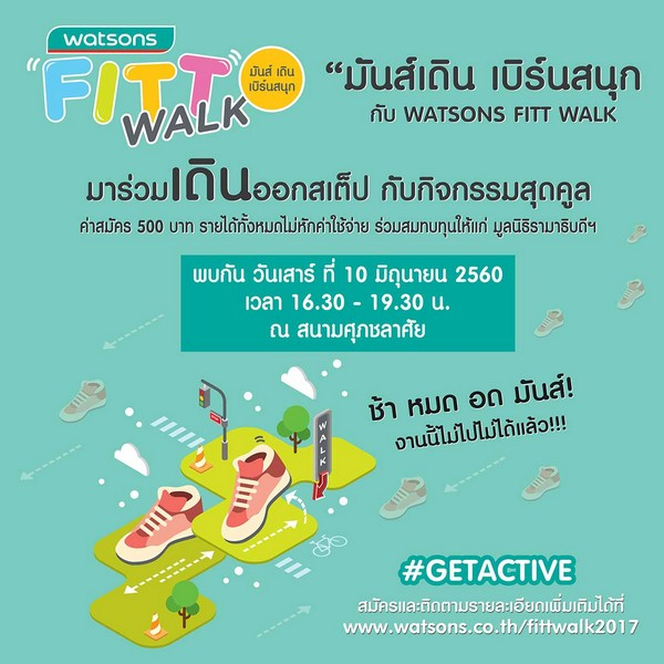 Watsons FITT WALK Entertainment Gossip B