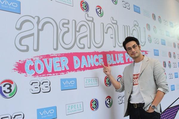 Cover Dance Blue Princes (17)