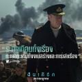Dunkirk (2)