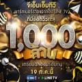 GMMTV 1,000