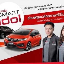 Honda SmartIdol 2017