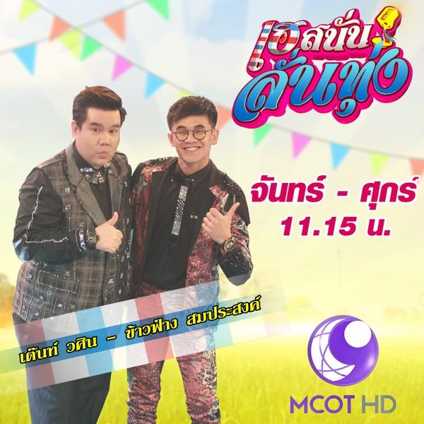MCOT HD (1)