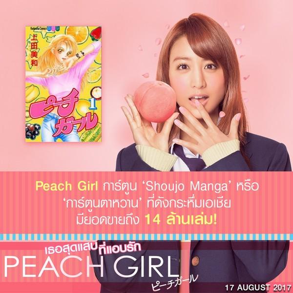 Peach Girl (1)