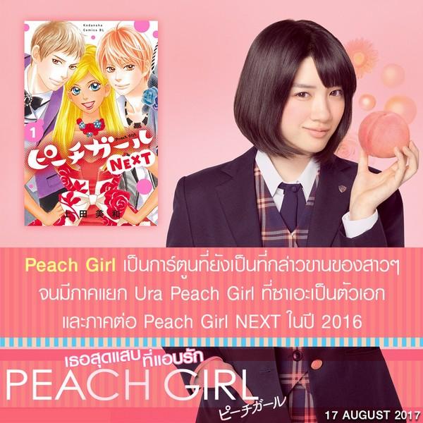 Peach Girl (3)
