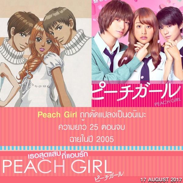 Peach Girl (4)