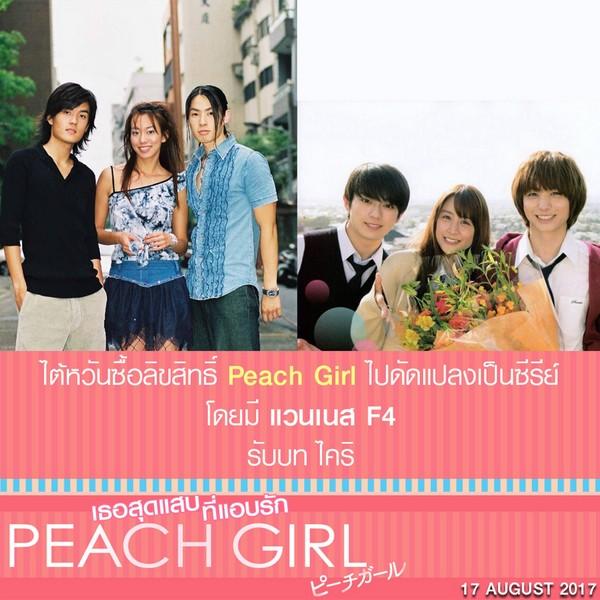 Peach Girl (5)