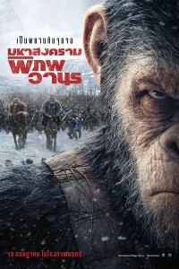 War for the Planet of the Apes 1