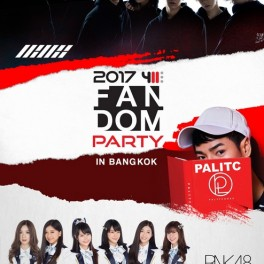 2017 411 FANDOM PARTY (2)