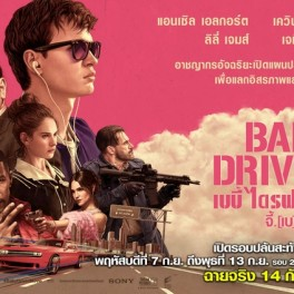 BABY DRIVER (3)