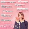 peach girl (2)