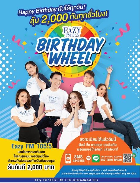 Eazy Birthday wheel (1)