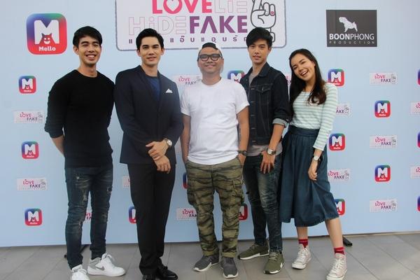 Love Lie Hide Fake  (13)