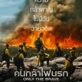 Only the brave (2)