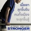 stronger (6)