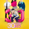 30 The Series (1)