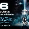 Beyond Skyline (7)