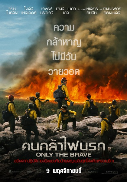 ONLY THE BRAVE (3)