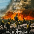 Only The Brave (1)