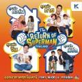 Superman Thailand SS2 (6)
