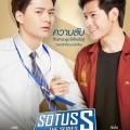 Sotus S The Series (1)