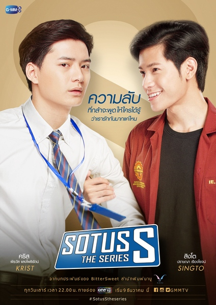 Sotus S The Series (1)