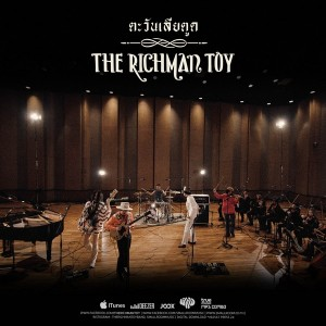 THE RICHMAN TOY 2
