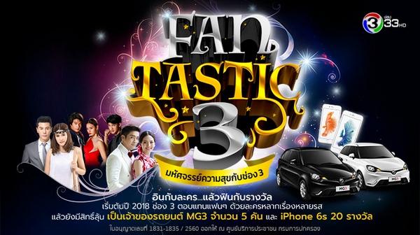 Fantistic3 (2)